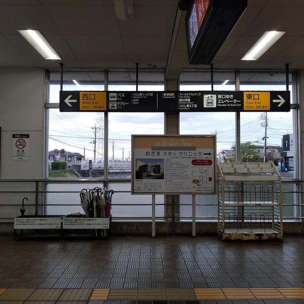 ①つくし野駅改札を出たら、西口方向へ。