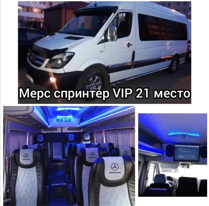 VIP Mersedes Sprinter 21 место 2016год