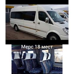 КОМФОРТ Mersedes Sprinter 18 мест 2014год