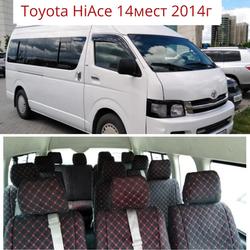 TOYOTA HIAce от 11-14 мест, 2013-2014гг
