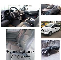 Hyundai Starex от 8-10 мест 2009-2014гг