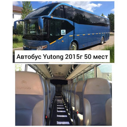 Автобус 50 мест 2015год