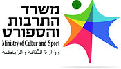 ministry tarbut_sport hebrew and english