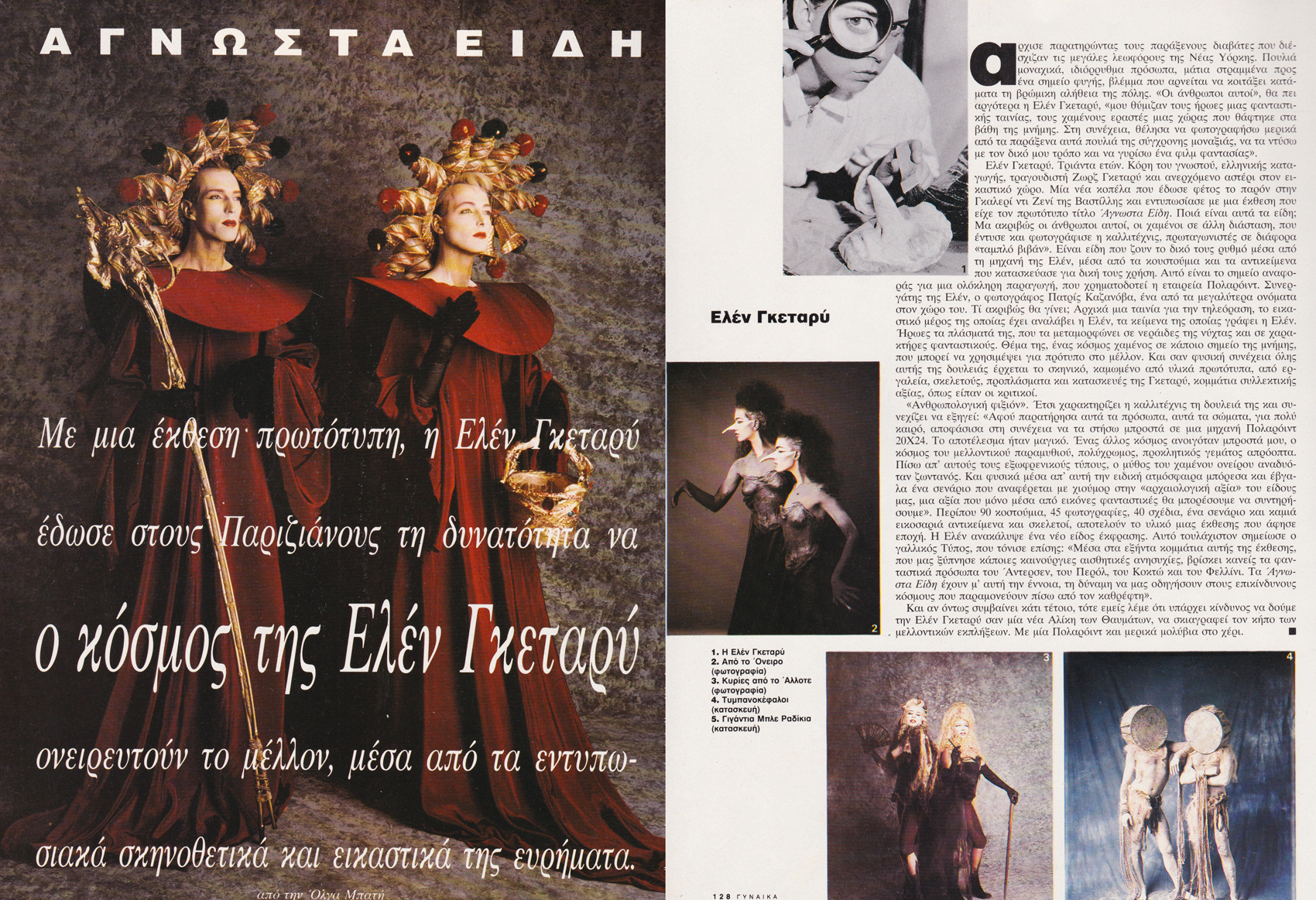 Vogue grec