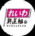 reiwa-logo.png