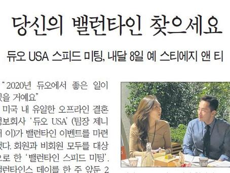 [한국일보] 발렌타인 이벤트 기사