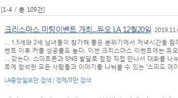 [중앙일보] 크리스마스 미팅이벤트 개최…듀오 LA 12월20일