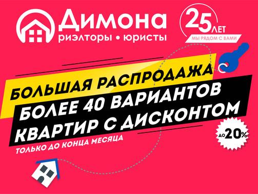 Успейте купить квартиры со скидкой до 100 000 руб.