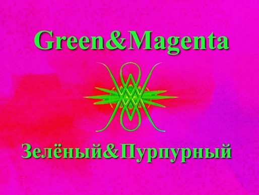 Welcome to the week of a green and magenta!