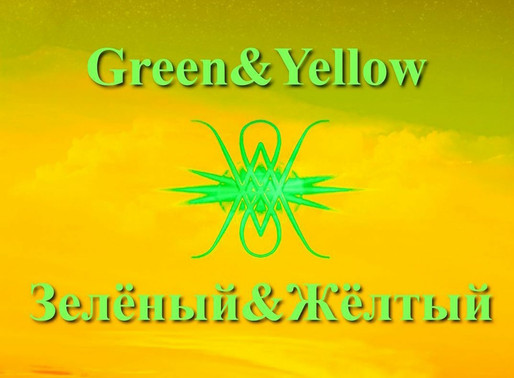 Welcome to week of Green and Yellow!