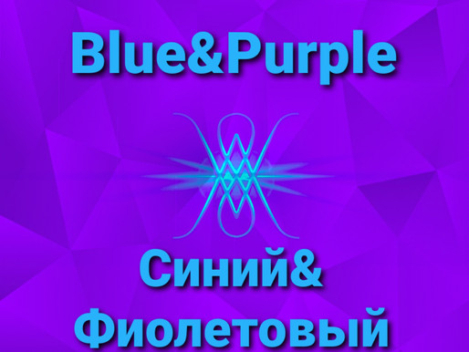 Welcome to Blue and Purple!