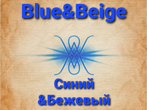 Welcome to Blue and  Beige!