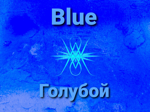 Welcome to Blue!