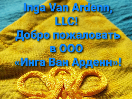 Welcome to Inga Van Ardenn, LLC!