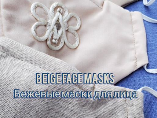 Beige face masks