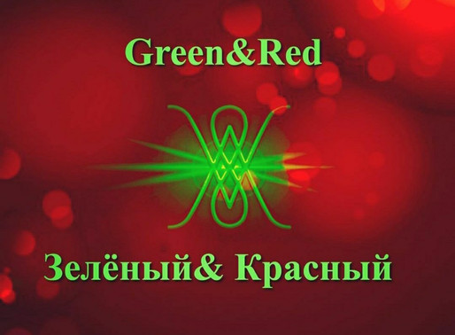 Welcome to week of Green and Red