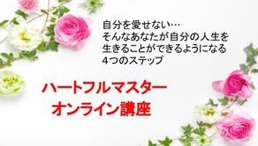 ハートフルマスターオンライン講座開講決定!!