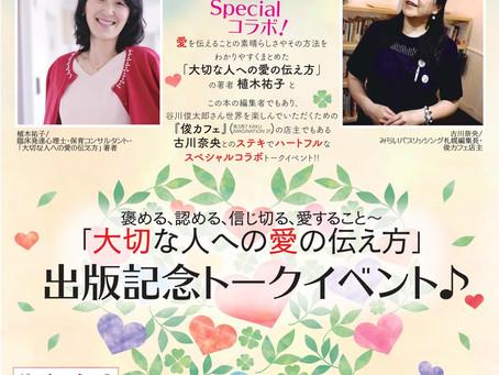 紀伊國屋書店札幌本店にて、出版記念トークイベント開催決定!!