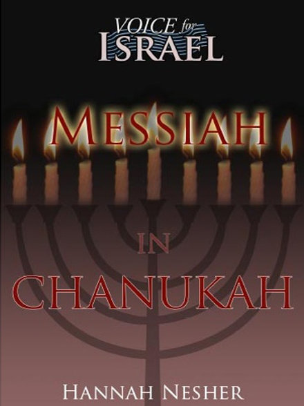 Messiah in Chanukah