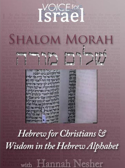 Shalom Morah II - Wisdom in Hebrew + Workbook