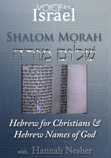 Shalom Morah I - Hebrew Names of God + Workbook