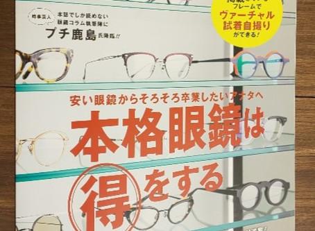 眼鏡Beginに掲載されました!