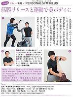 thumbnail_PERSONAL GYM RILUS様_掲載データ.jpg