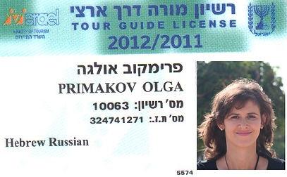 Примакова Ольга, лицензия гида