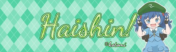 Haishin!.png