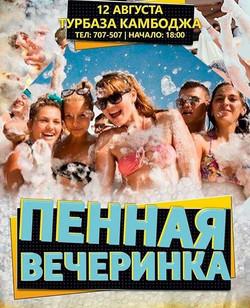 #турбазакамбоджа #саратов #энгельс #отдых #пляж #москва #пенза #саранск #волга
