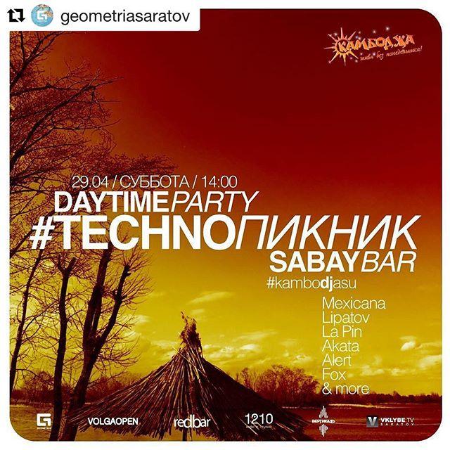 суббота_#TechnoПикник #kambodjasu #feeentry #techno #deep #tech #house #dj #пикник