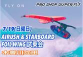 【フォイルウイング】AIRUSH&STARBOARD試乗会