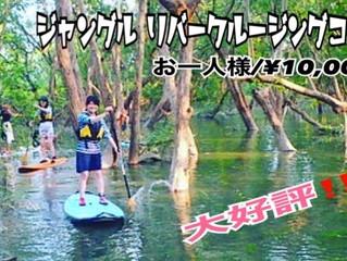 【SUPジャングルリバークルージングコース】