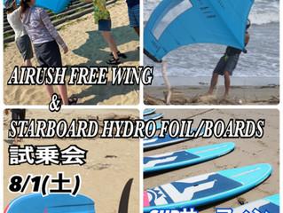 【ウイング&SUP&フォイル試乗会】