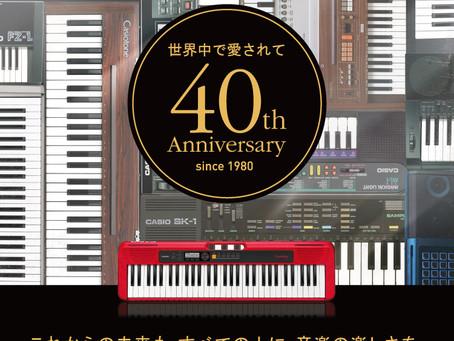 CASIO 電子楽器40周年記念コメント