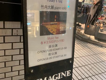 竹内大輔、2020年唯一のソロピアノライブ