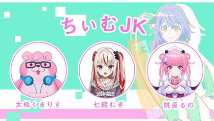ちぃむJK.png