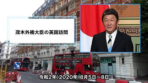茂木外務大臣の英国訪問.00_00_02_15.静止画001.jpg