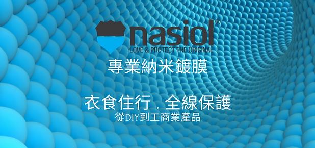 Nasiol website banner.png