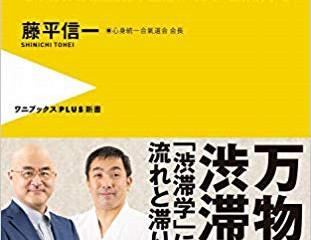 会長の新刊発売決定