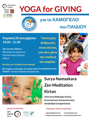 Yoga for Giving, yoga workshop, Antaratma Thodoris Chiotis, Alexandra Sotiropoulou, Athens Greece, vijaya yoga workshops
