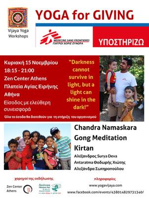 γιόγκα, Αθήνα Ελλάδα, φιλανθρωπική εκδήλωση, Αλεξάνδρα Σωτηροπούλου, Θοδωρής Χιώτης, Zen Center Athens