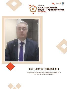 Реутов Олег.jpg
