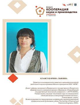 Клавсуц Ирина Львовна эксперт.jpg