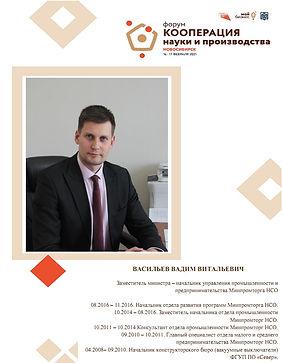 Васильев В. В..jpg