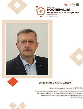 Болдырев И.А. НГУ.jpg