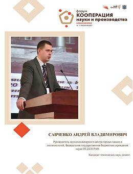 А.В. Савченко.jpg