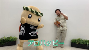 お台場ハワイフェスティバル-Online-開催中!