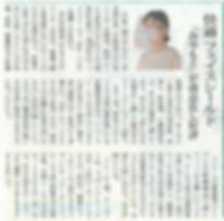 20200605_tochigi_asahi.png