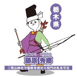 藤原秀郷 ふじわらひでさと キャラクター